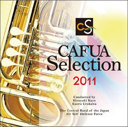 【吹奏楽 CD】CAFUAセレクション2011