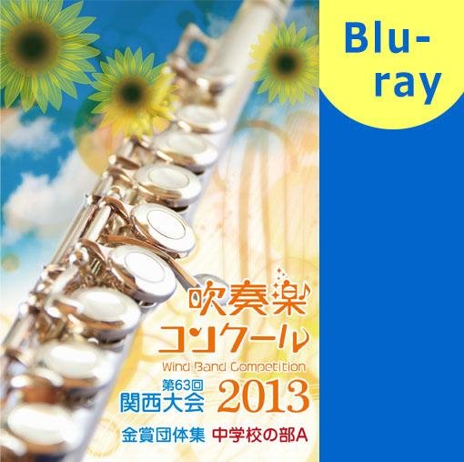 【吹奏楽 ブルーレイ】2013関西吹奏楽コンクール金賞団体集 中学校の部A ブルーレイ