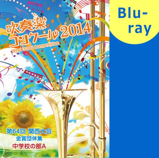 【吹奏楽 ブルーレイ】2014関西吹奏楽コンクール金賞団体集 中学校の部A ブルーレイ