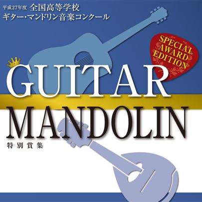 【ギターマンドリン CD】平成27年度 全国高等学校ギター・マンドリン音楽コンクール 特別賞受賞団体集CD