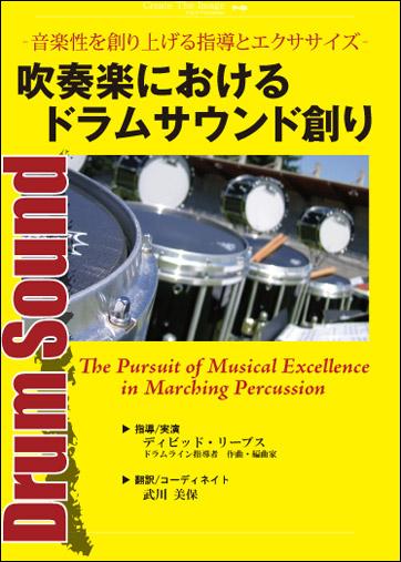 吹奏楽におけるドラムサウンド創り