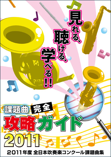 2011年度全日本吹奏楽コンクール課題曲集 課題曲完全攻略ガイド
