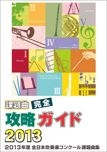 【吹奏楽 DVD】2013年度全日本吹奏楽コンクール課題曲集 課題曲完全攻略ガイド
