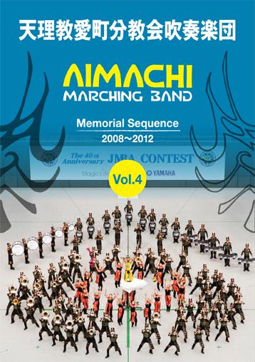 【マーチング DVD】天理教愛町分教会吹奏楽団 MEMORIAL SEQUENCE vol.4 2008-2012