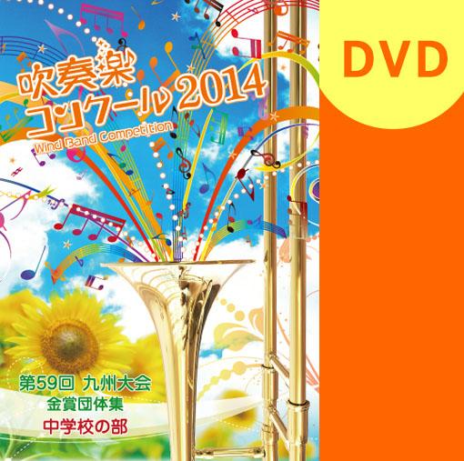 【吹奏楽 DVD】2014九州吹奏楽コンクール金賞団体集 中学校部門