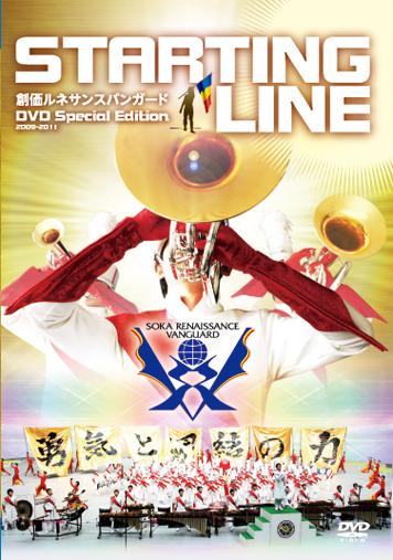 【マーチング DVD】創価ルネサンスバンガード STARTING LINE