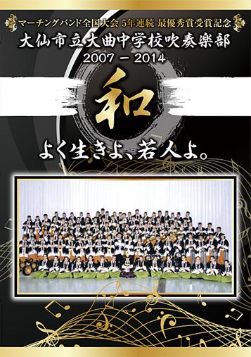 【マーチング DVD】大仙市立大曲中学校吹奏楽部2007-2014 和 よく生きよ、若人よ。