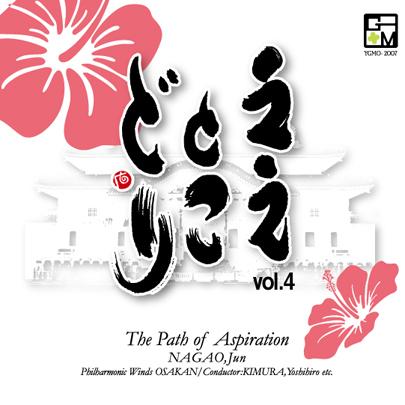 【吹奏楽 CD】ええとこどり Vol.4