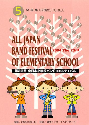 第23回全日本小学校バンドフェスティバル05