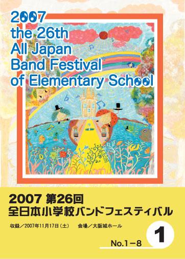 第26回全日本小学校バンドフェスティバル1