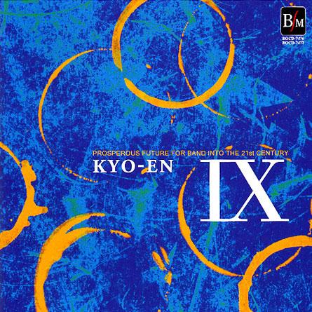 21世紀の吹奏楽「響宴IX」~新作邦人作品集