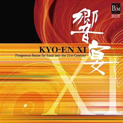 21世紀の吹奏楽「響宴XI」~新作邦人作品集