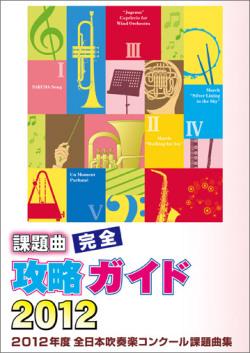 2012年度全日本吹奏楽コンクール課題曲集 課題曲完全攻略ガイド