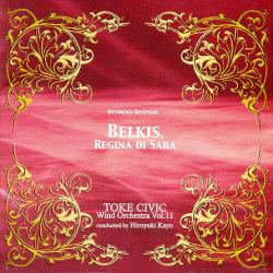 シバの女王ベルキス 拡大表示 【吹奏楽 CD】シバの女王ベルキス 価格:  【吹奏楽 CD】シバ