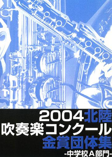 2004北陸吹コン中学校A金賞集