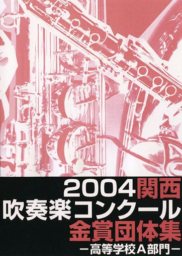 2004関西吹コン高校A金賞集