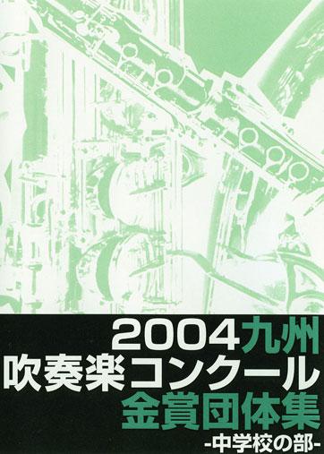 2004九州吹コン中学校金賞集