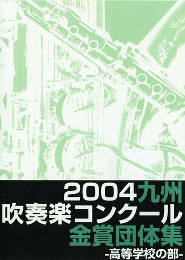 2004九州吹コン高校金賞集