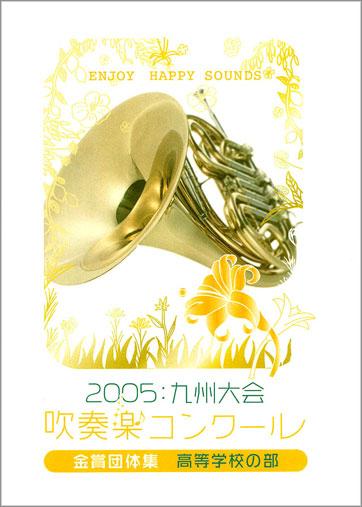 2005九州吹コン高校金賞集