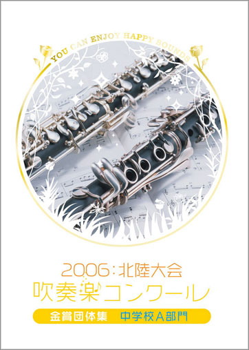 2006北陸吹コン中学A金賞