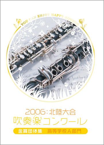 2006北陸吹コン高校A金賞集
