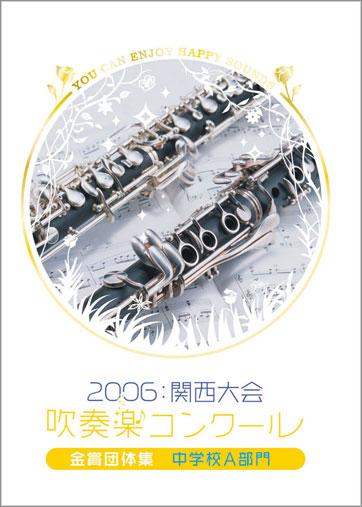 2006関西吹コン中学A金賞集
