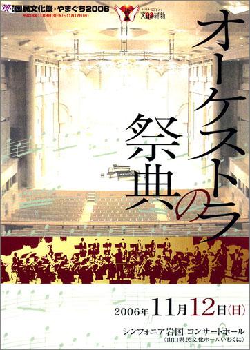 国民文化祭2006オーケストラの祭