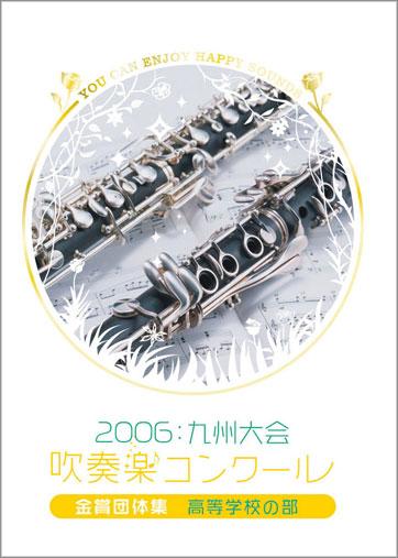 2006九州吹コン高校A金賞集
