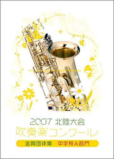 07北陸吹奏楽コンクール金賞団体集中学校A