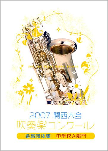 07関西吹奏楽コンクール金賞団体集中学校A