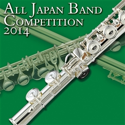 【吹奏楽 CD】全日本吹奏楽コンクール2014 Vol.5 <中学校編V>