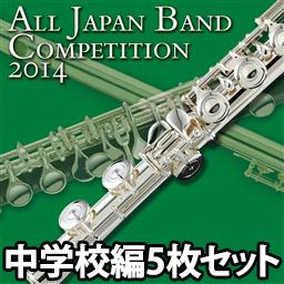 【吹奏楽 CD】全日本吹奏楽コンクール2014 Vol.1~5 中学校編5枚セット