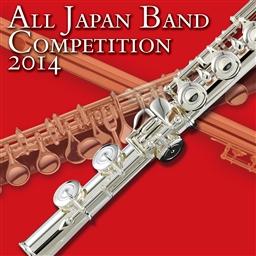【吹奏楽 CD】全日本吹奏楽コンクール2014 Vol.17 <大学・職場・一般編VII>