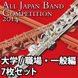 【吹奏楽 CD】全日本吹奏楽コンクール2014 Vol.11~17 大学・職場・一般編7枚セット