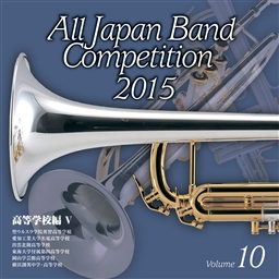 【吹奏楽 CD】全日本吹奏楽コンクール2015 Vol.10 <高等学校編V>