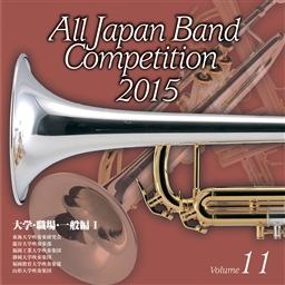 【吹奏楽 CD】全日本吹奏楽コンクール2015 Vol.11 <大学・職場・一般編I>