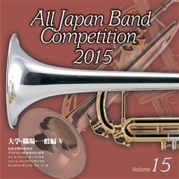 【吹奏楽 CD】全日本吹奏楽コンクール2015 Vol.15 <大学・職場・一般編V>