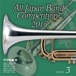 【吹奏楽 CD】全日本吹奏楽コンクール2015 Vol.3 <中学校編III>