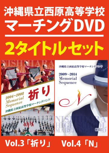 【マーチング DVDセット】沖縄県立西原高等学校マーチングバンドVol.3「祈り」+Vol.4「N」