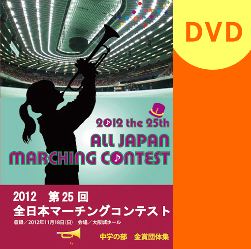 【マーチング DVD】第25回全日本マーチングコンテスト中学の部 金賞団体集