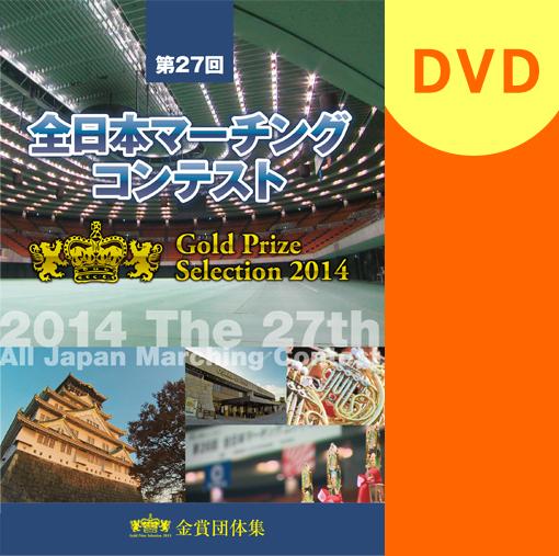 【マーチング DVD】第27回全日本マーチングコンテスト高校以上の部 金賞団体集