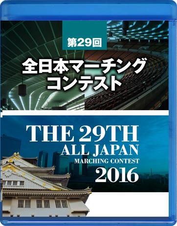【マーチング ブルーレイ】第29回全日本マーチングコンテスト 1団体収録
