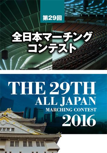 【マーチング DVD】第29回全日本マーチングコンテスト 1団体収録