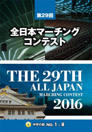 【マーチング DVD】第29回全日本マーチングコンテスト グループ収録Vol.1~6