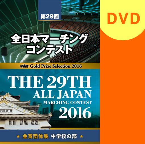 【マーチング DVD】2016第29回全日本マーチングコンテスト中学校の部 金賞団体集