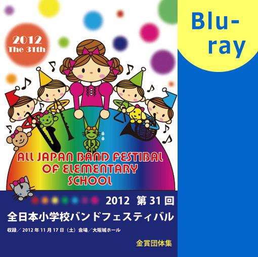 【マーチング ブルーレイ】第31回全日本小学校バンドフェスティバル 金賞団体集 ブルーレイ