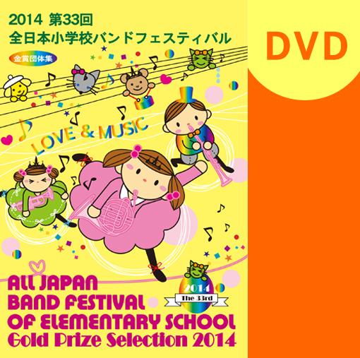 【マーチング DVD】第33回全日本小学校バンドフェスティバル 金賞団体集