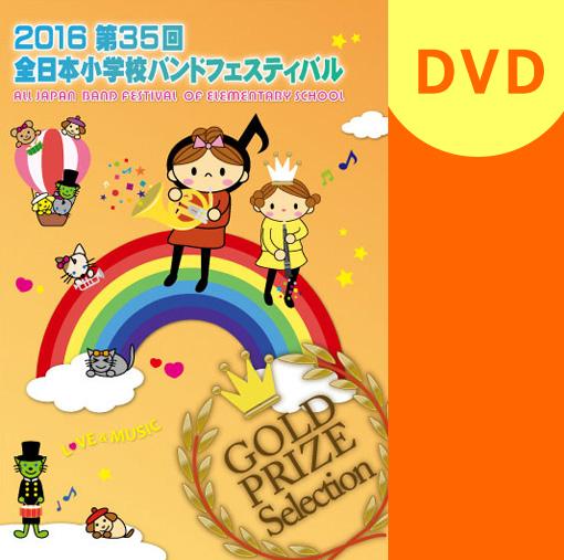 【マーチング DVD】2016第35回全日本小学校バンドフェスティバル 金賞団体集