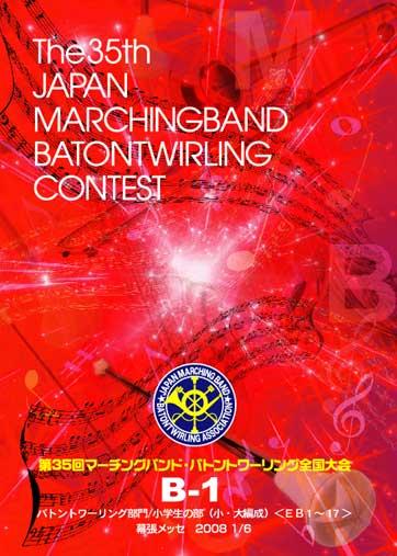 第35回マーチングバンド・バトントワーリング全国大会B-1