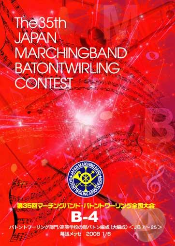 第35回マーチングバンド・バトントワーリング全国大会B-4